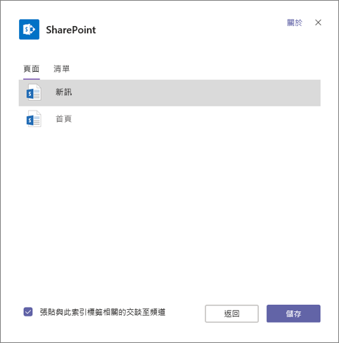 SharePoint] 索引標籤頁面