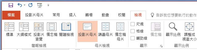 [投影片母片] 按鈕位於功能區的 [檢視] 索引標籤。