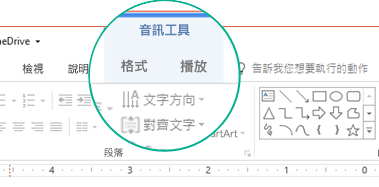 選取投影片上的音訊剪輯時,工具列功能區上會出現 [音訊工具] 區段,其中會有兩個索引標籤:[格式] 和 [播放]。