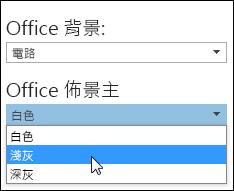選擇不同的 Office 佈景主題
