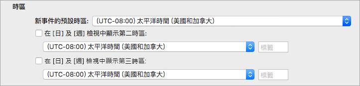 在 [行事曆的喜好設定中顯示第二和第三個時區