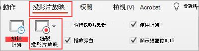 已大綱顯示投影片放映定位停駐點和錄製投影片放映按鈕的螢幕擷取畫面
