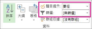 Project 2013 中的要徑醒目提示