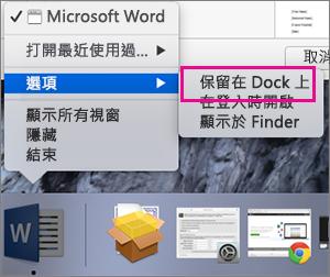 開啟顯示 [保留在 Dock 上] 命令的應用程式 [選項] 功能表