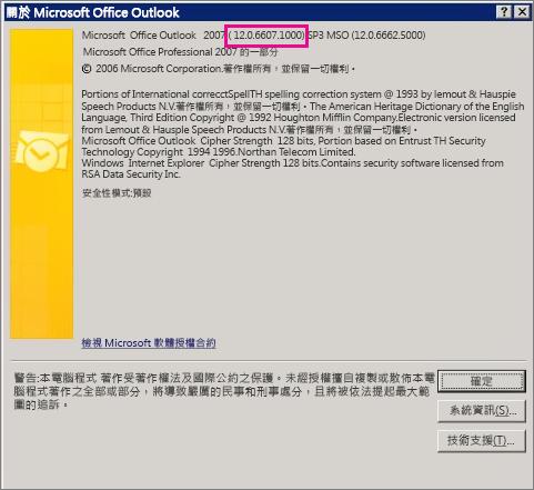螢幕擷取畫面顯示 Outlook 2007 版本號碼會出現在 [關於 Microsoft Office Outlook] 對話方塊中的什麼位置。