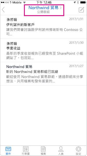 Outlook 行動交談檢視中醒目提示的標頭
