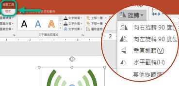 [旋轉] 命令位於工具列功能區的 [繪圖工具] 的 [格式] 索引標籤上。選取您要旋轉的物件,然後按一下功能區。