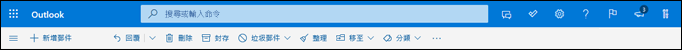 Outlook.com 收件匣標題