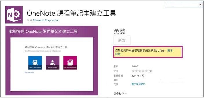 醒目提示 [要求核准] 連結的應用程式詳細資料頁面螢幕擷取畫面