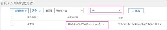 螢幕擷取畫面顯示「作用中使用者」頁面的區段,其中篩選器選項旁的搜尋方塊輸入了搜尋字詞「allie」,而篩選器則設為 [所有使用者]。以下顯示完整的顯示名稱與使用者名稱。