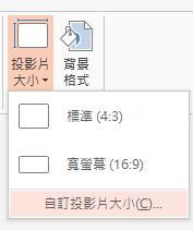 於 [投影片大小] 功能表中按一下 [自訂投影片大小]。
