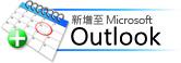 新增至 Outlook 按鈕