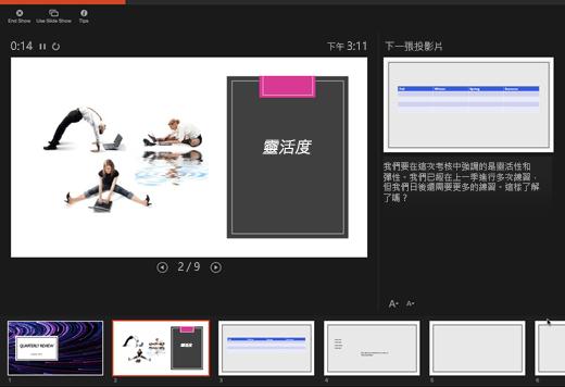 [簡報者檢視畫面] 包含右側的 [演講者備忘稿] 窗格和底部的 [瀏覽] 窗格。