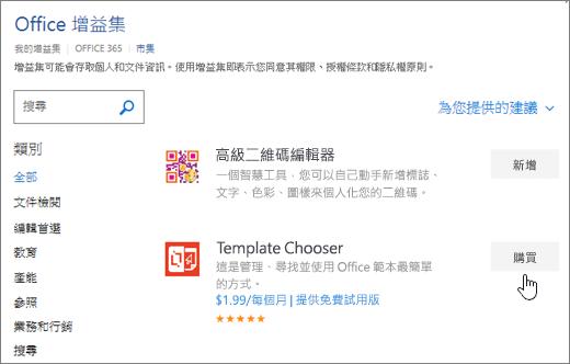 您可以在此選取或搜尋增益集的 Word 中的 [Office 增益集] 頁面的螢幕擷取畫面。
