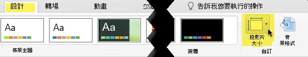[投影片大小] 按鈕位於最右端的工具列上的 [設計] 索引標籤