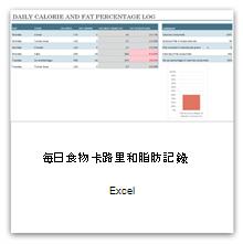 選取此項目以取得每日食物卡路里和脂肪記錄範本。