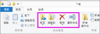開啟下載的檔案所在的資料夾。