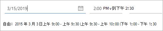 螢幕擷取畫面顯示會議受邀者可以使用的時間