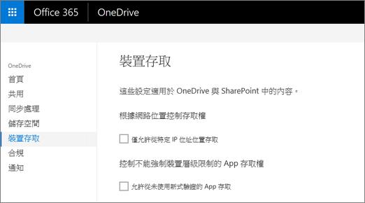 OneDrive 系統管理中心的 [裝置存取] 索引標籤