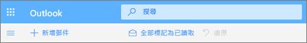 顯示 Outlook.com 中 [搜尋] 查詢方塊的螢幕擷取畫面。
