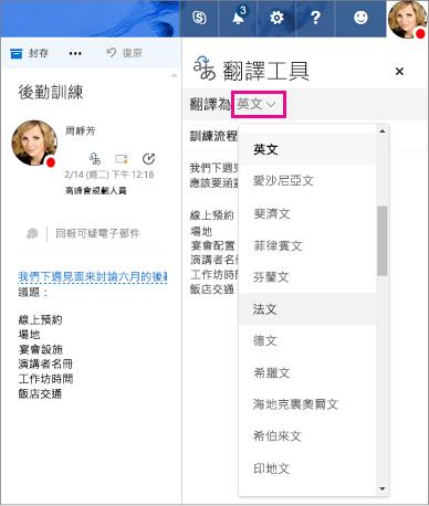 Outlook.com 和 Outlook 網頁版中選取您的郵件文字的翻譯目標的語言