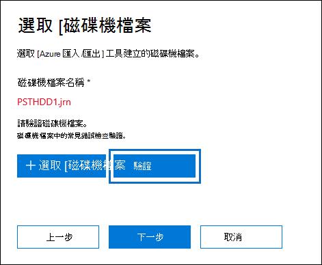 按一下 [驗證],以驗證您所選的磁碟機檔案