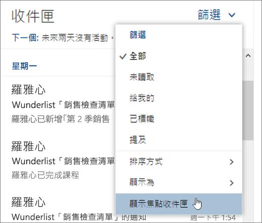 已選取 [顯示焦點收件匣] 之 [篩選] 功能表的螢幕擷取畫面。