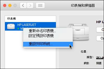 按一下 [印表機] 清單中存取重設 OSX 上列印的系統控制項