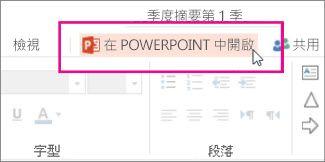 在桌面 PowerPoint 中開啟