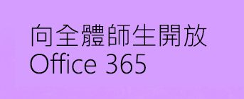Office 365 課程