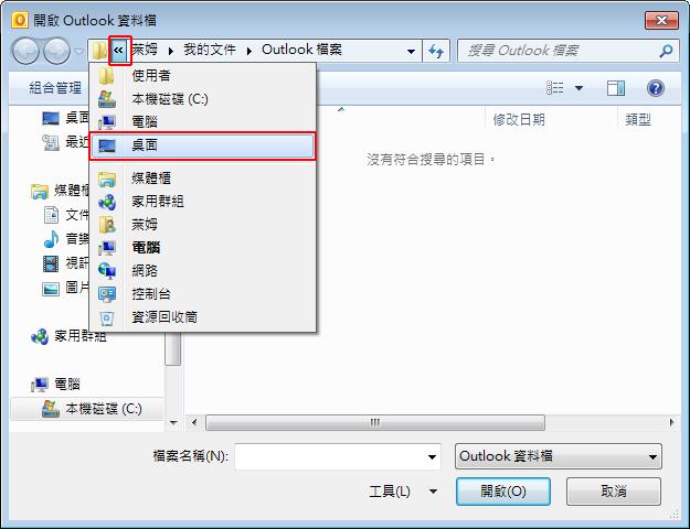 使用 [開啟 Outlook 資料檔] 對話方塊指定檔案位置。