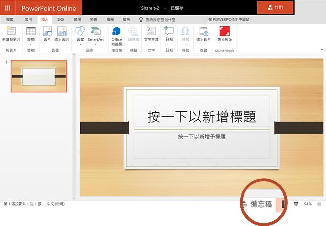 [備忘稿] 按鈕位於瀏覽器視窗中,在右側的下邊緣。