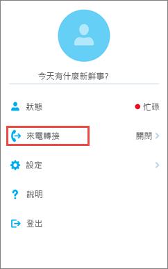 iOS 版商務用 Skype 主畫面來電轉接選項