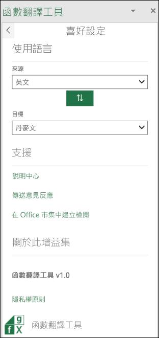 函數翻譯工具的 [喜好設定] 窗格