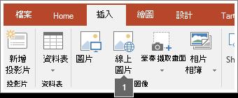 如何將線上圖片新增至 Office 應用程式的螢幕擷取畫面。