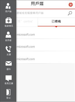 Office 365 合作夥伴管理員行動版功能表