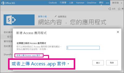 在 SharePoint 網站上,將 Access 應用程式套件上傳到 [新增應用程式] 頁面