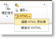 [編輯 HTML 原始檔] 命令
