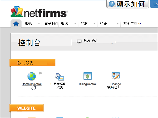 Netfirms-BP-Configure-1-2