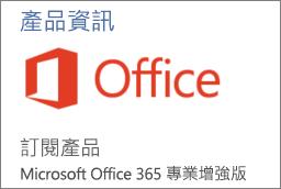 Office 應用程式中 [產品資訊] 區段一部分的螢幕擷取畫面。顯示應用程式為 Office 365 專業增強版的訂閱產品。