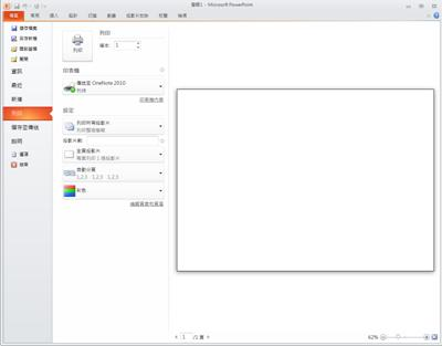 PowerPoint 2010 的 [檔案] 索引標籤,位於 [列印]。
