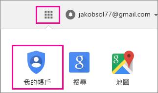 在右上角,選擇 [應用程式] 按鈕,然後選擇 [我的帳戶] 圖示。