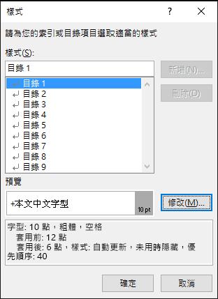[修改樣式] 對話方塊能讓您更新目錄中文字的外觀。