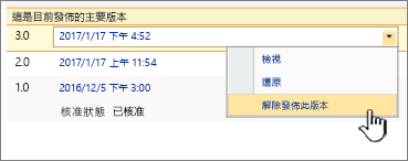 使用已發佈的檔案下拉式解除發佈此版本選項