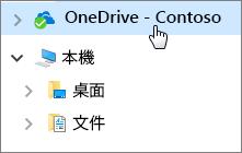 員工快速入門:傳統型文件與 OneDrive