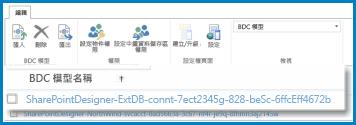 在 SPO 的 BCS 中,[BDC 模型] 檢視功能區的圖片。