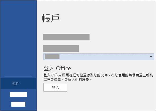 登入 Microsoft 帳戶或 Office 365 公司或學校帳戶。