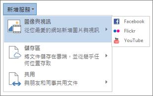 新增服務,例如 Flickr 或 Facebook for Office