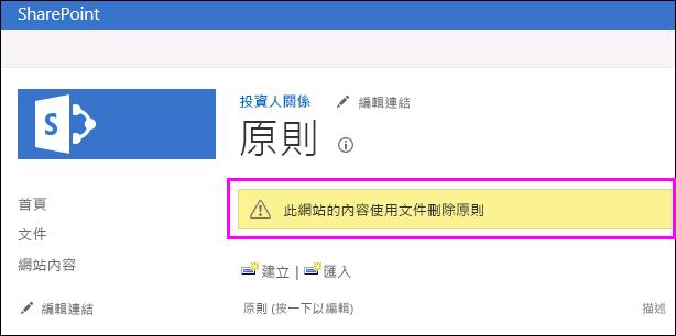 使用文件刪除原則的網站上的警告