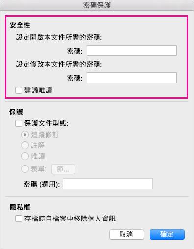 [密碼保護] 對話方塊醒目提示 [安全性]